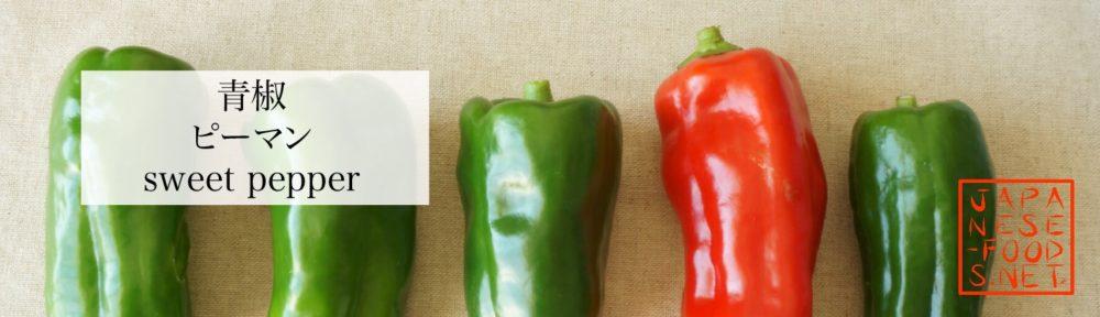 青椒 ピーマン (Sweet pepper)