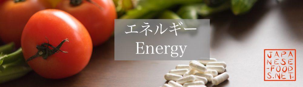 エネルギー(Energy)