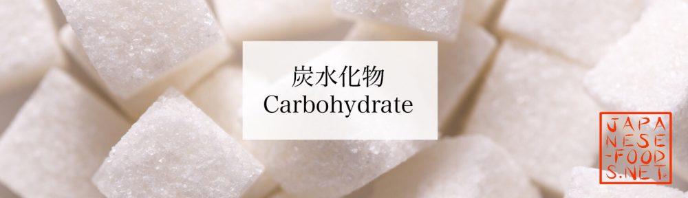 【栄養素】炭水化物 (Carbohydrate)