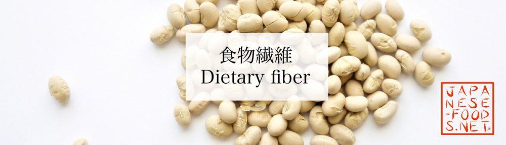 【栄養素】食物繊維(Dietary fiber)