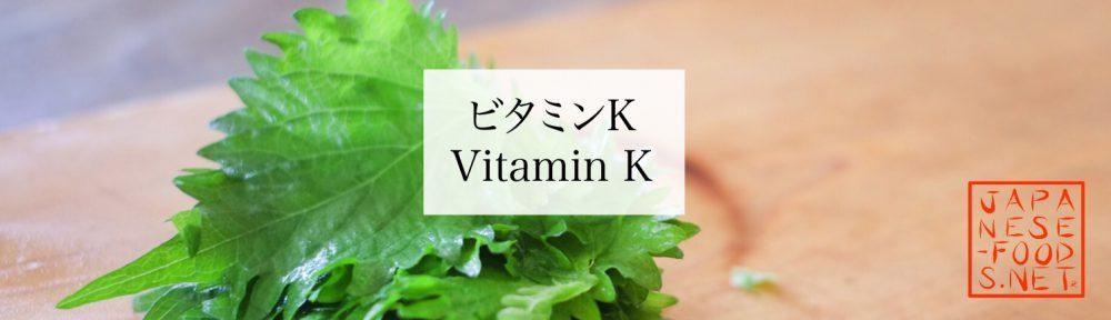 ビタミンK(Vitamin K)