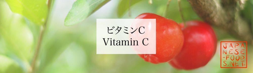 【栄養素】ビタミンC(Vitamin C)