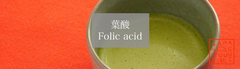 【栄養素】葉酸(Folic acid)
