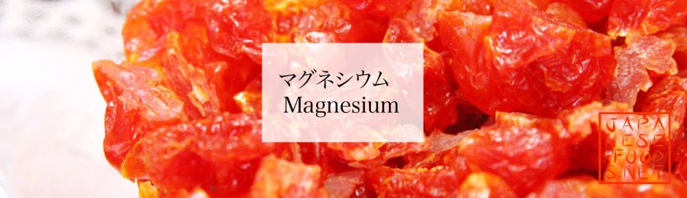 【栄養素】マグネシウム(Magnesium)