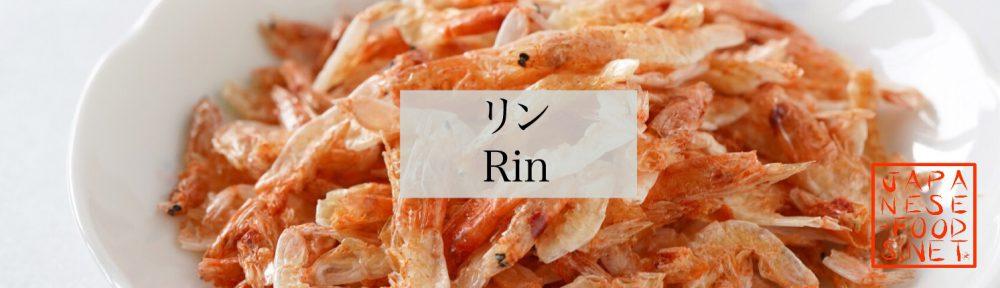 【栄養素】リン(Rin)