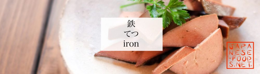 【栄養素】鉄(iron)