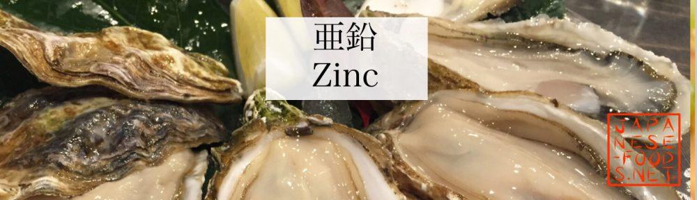 【栄養素】亜鉛(Zinc)
