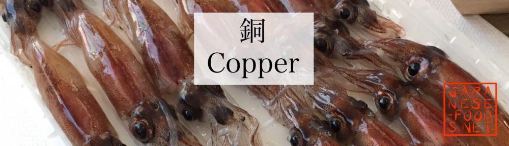 【栄養素】銅(Copper)