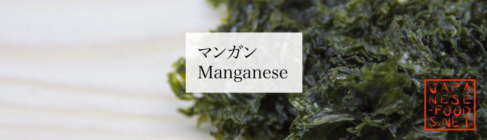 【栄養素】マンガン(Manganese)