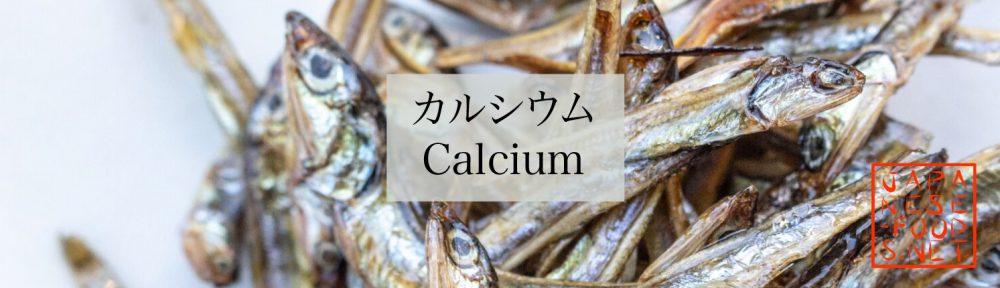 【栄養素】カルシウム(Calcium)
