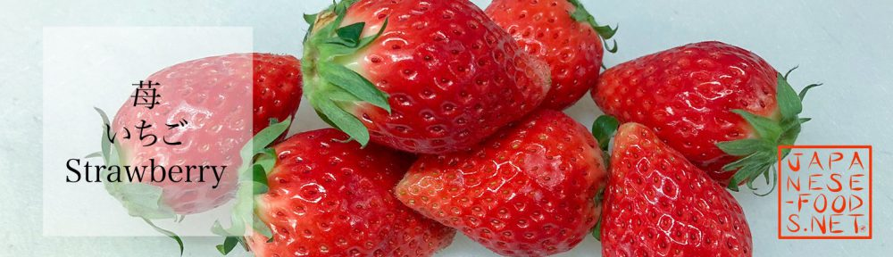https://japanese-food.net/strawberry-3/