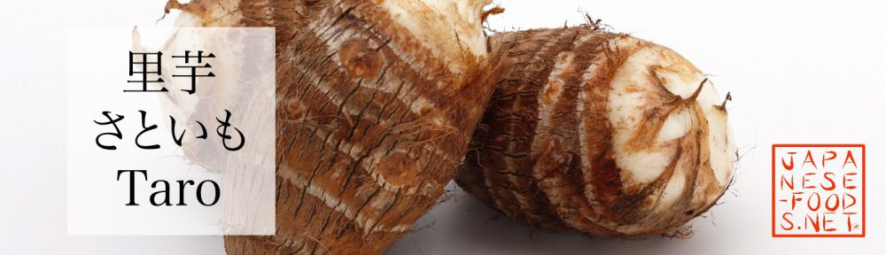 里芋 さといも(Taro)の特徴と栄養素