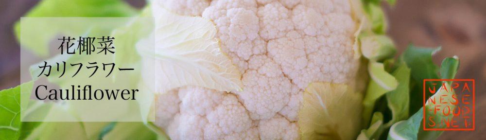 花椰菜 カリフラワー(Cauliflower)