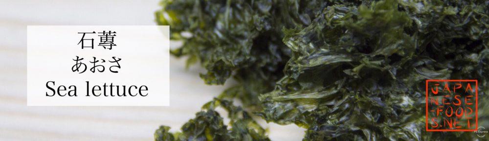 石蓴 あおさ Sea lettuce