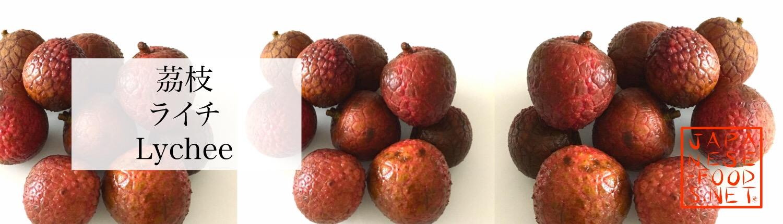 果物 ライチ 漢字