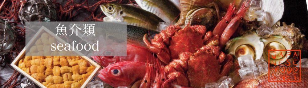 魚介類の特徴と旬 一覧表