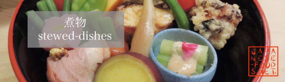 【【よくわかるレシピ】煮物