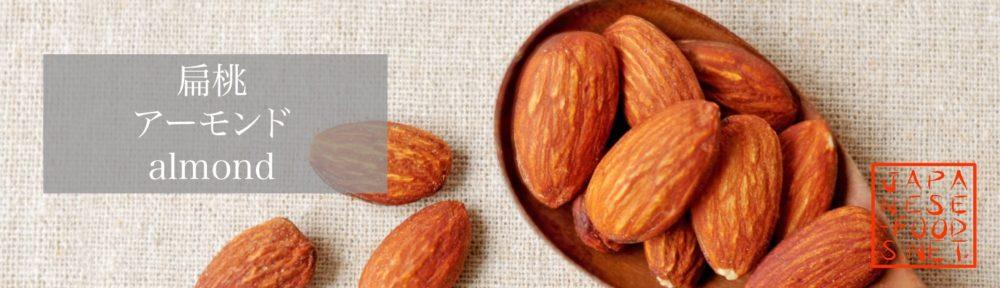 ★栄養食品★アーモンドの栄養素とその効能