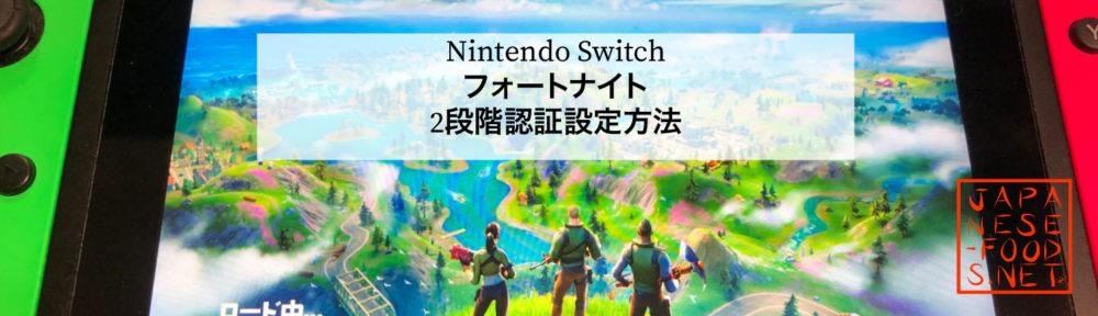 Switch フォートナイトの二段階認証エラー