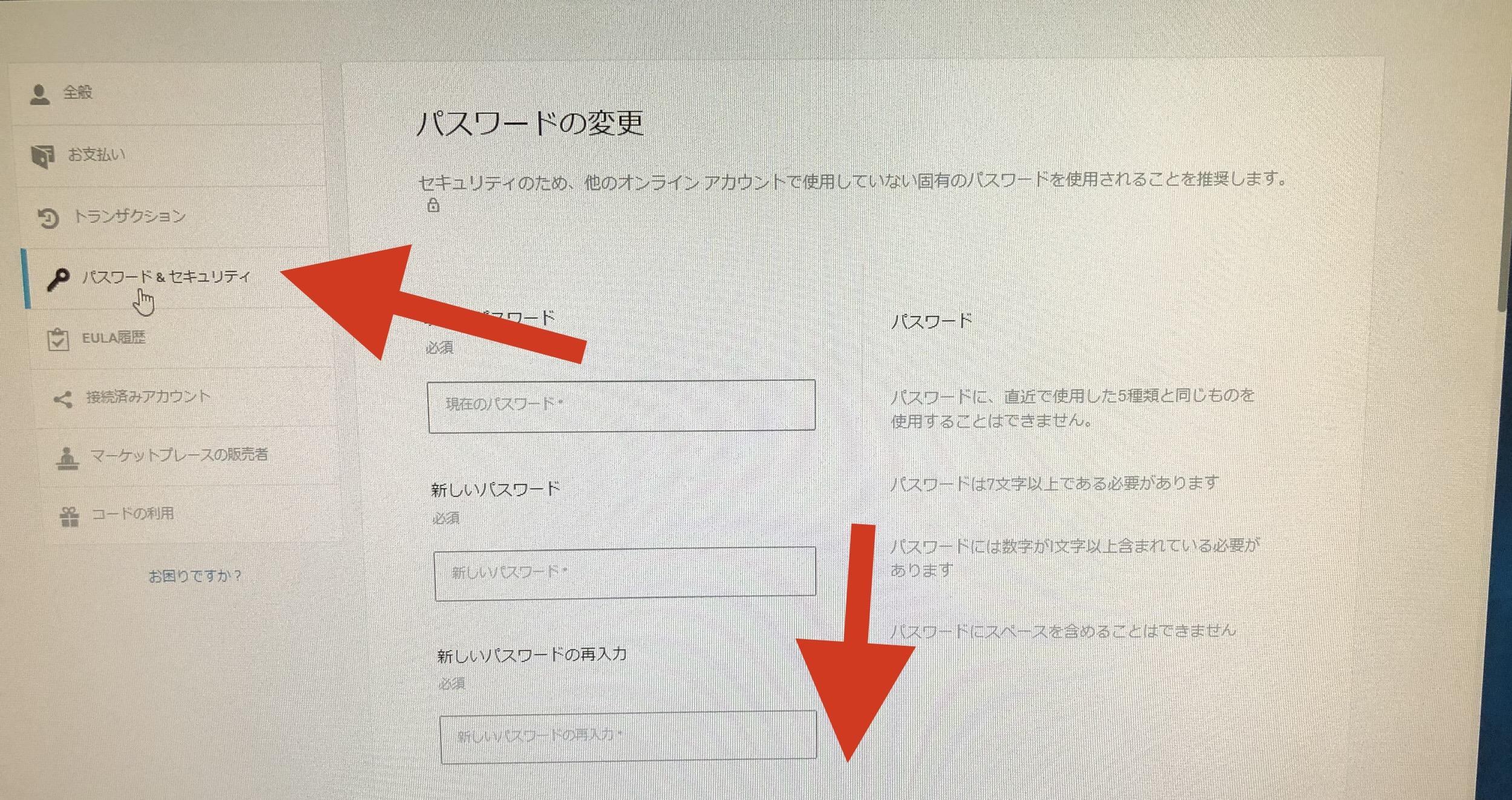 フォートナイト サインイン パソコン画面7