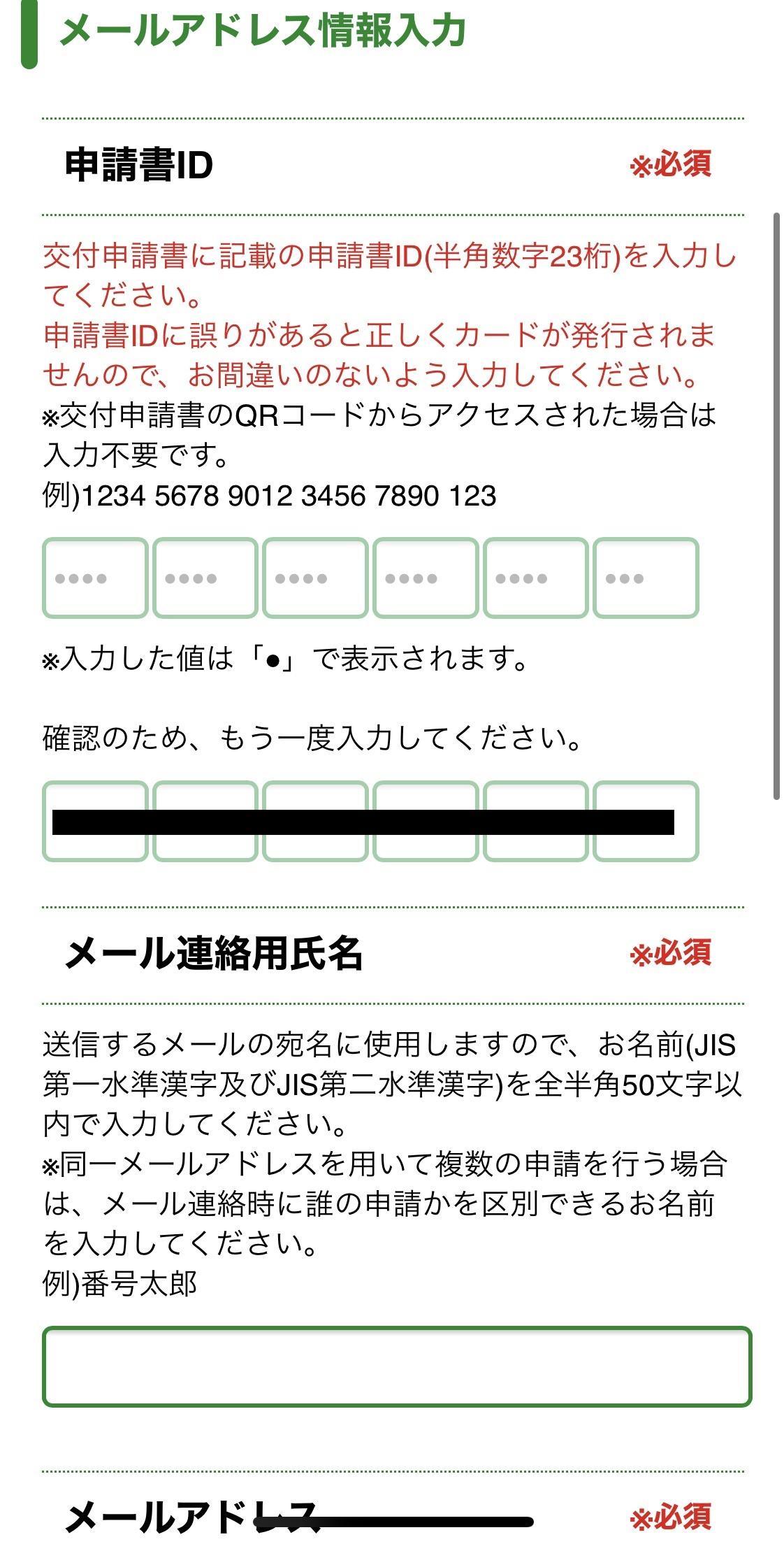 マイナンバー申請書ID