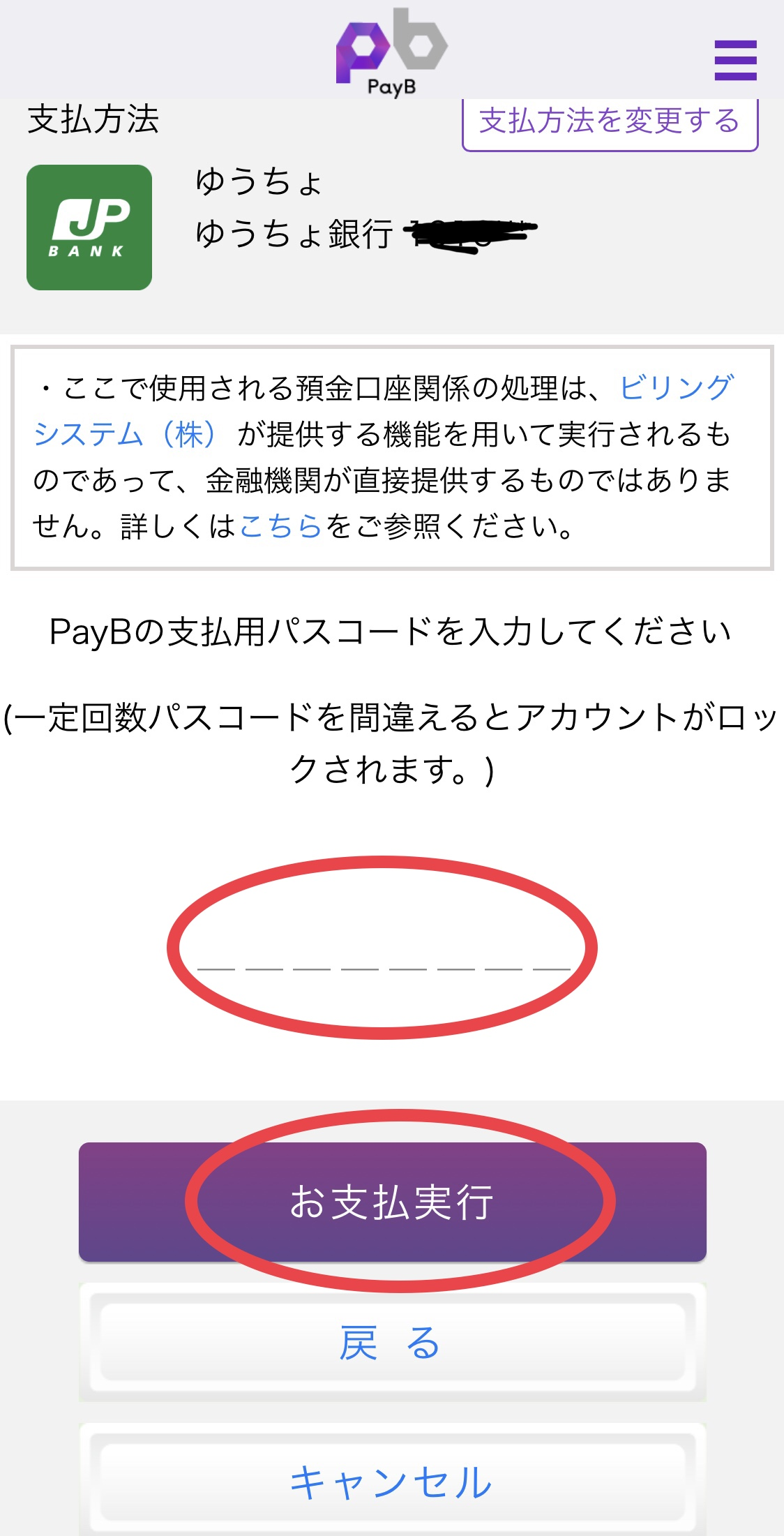 支払方法を確認