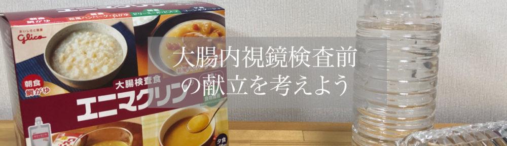 大腸内視鏡検査の食事制限