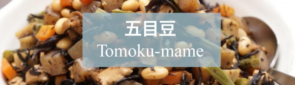 【よくわかるレシピ】五目豆