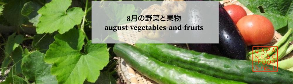 8月 旬の野菜と果物