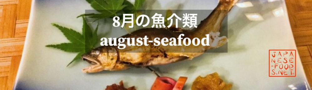 8月 旬の魚介類