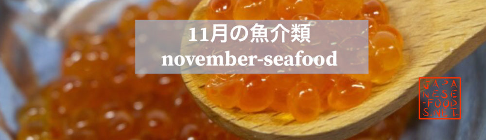 11月 旬の魚介類