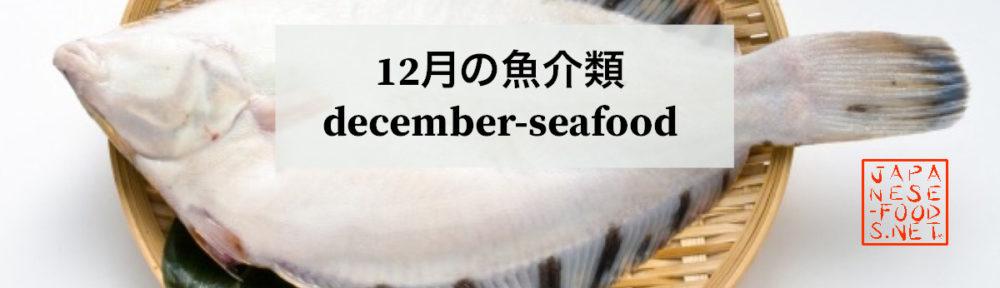 12月 旬の魚介類