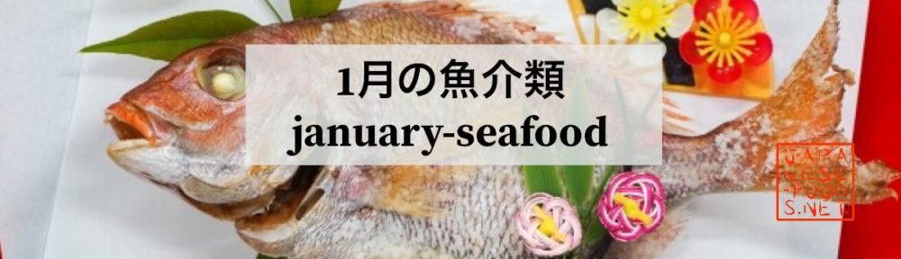 1月 旬の魚介類