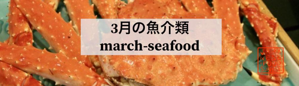 3月 旬の魚介類