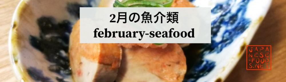 2月 旬の魚介類