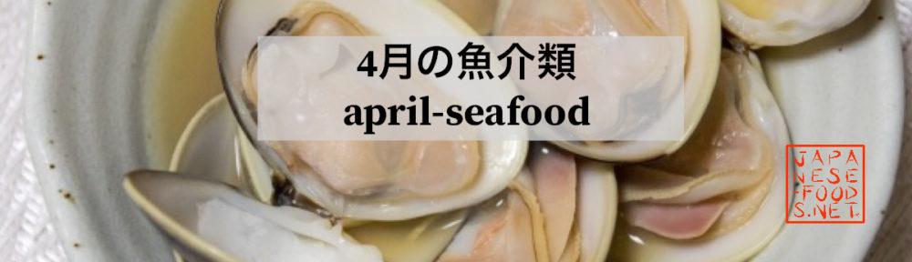4月|旬の魚介類