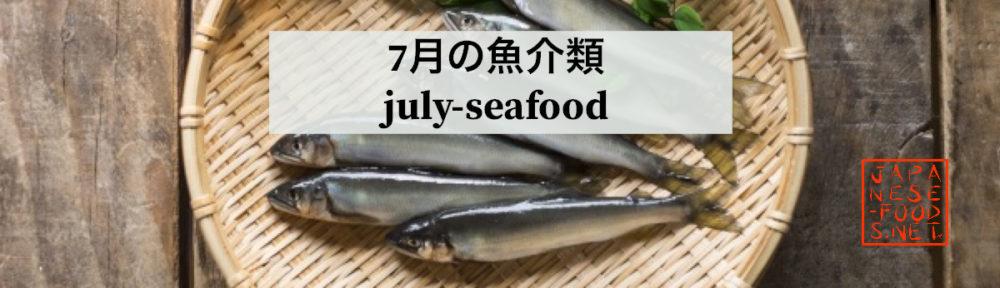 7月 旬の魚介類