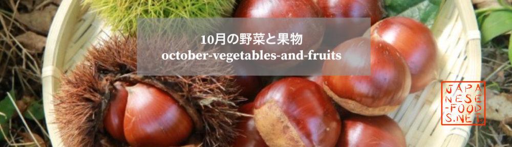 10月|旬の野菜・果物