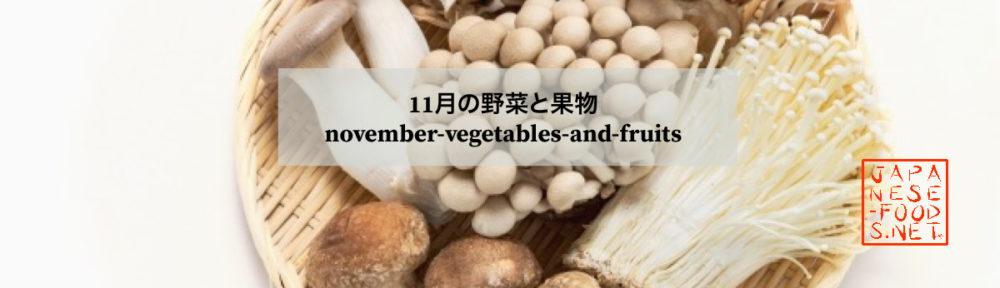 11月 旬の野菜・果物