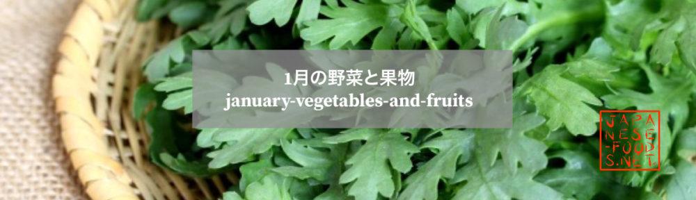 1月|旬の野菜と果物