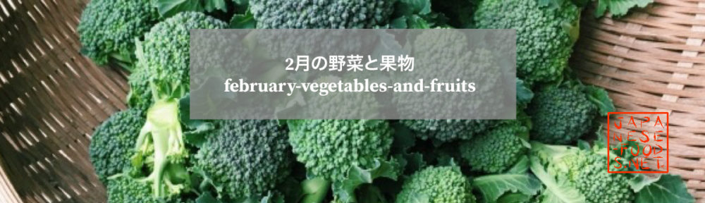 2月 旬の野菜と果物