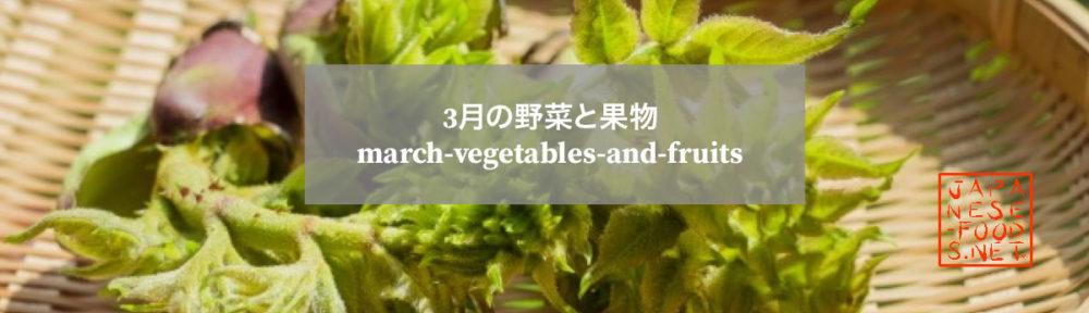 3月|旬の野菜・果物