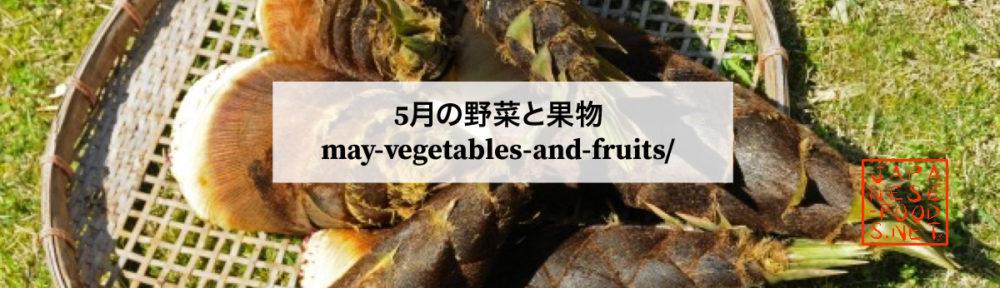 5月 旬の野菜と果物