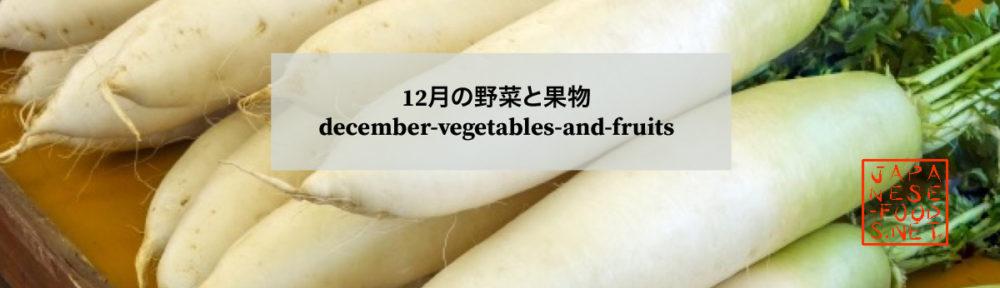 12月 旬の野菜と果物