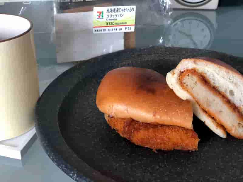 セブンイレブン 北海道じゃがいものコロッケパン 盛り付け例