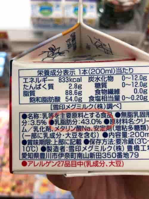 乳又は乳製品を主要原料とする食品(乳脂肪だけのもの)