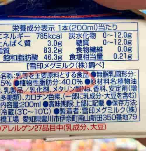 乳又は乳製品を主要原料とする食品(植物性脂肪だけのもの)