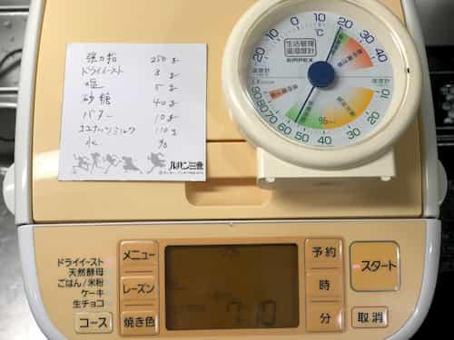 ココナッツミルクの食パン(砂糖増量) 2020.10.21
