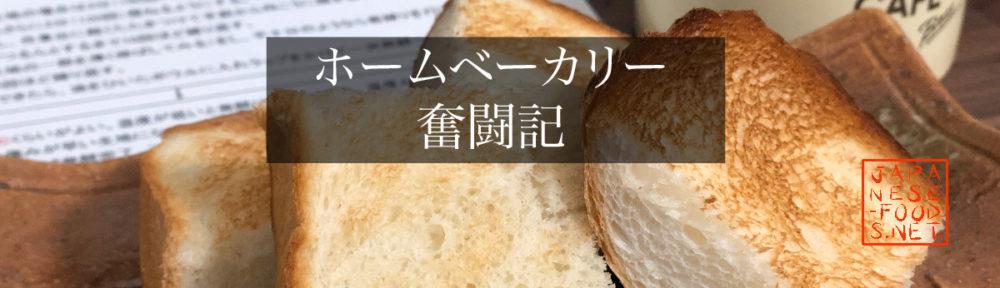 ホームベーカリー奮闘記