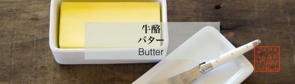 牛酪 バター(Butter)